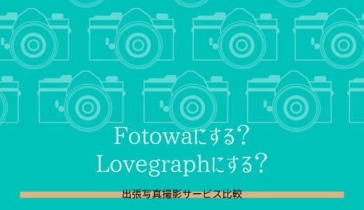 出張撮影fotowa(フォトワ)とLovegraph(ラブグラフ)を比較!枚数や延期料金キャンセル料は