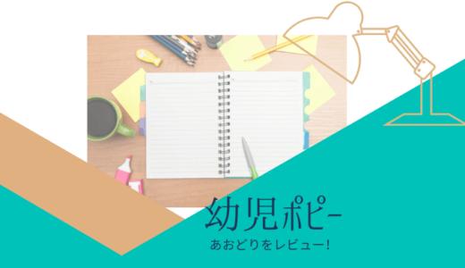 幼児ポピーの口コミと感想!月1,050円の家庭学習は通信教材の付録が不要な人におすすめ