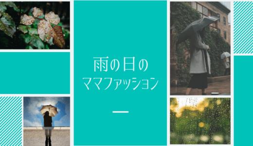 雨の日のママファッション【それダメもご紹介】レインウェアで子連れのお出掛けも快適!