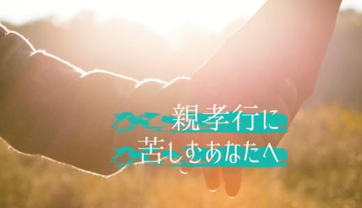 親孝行とはー子育てとの両立に苦しむあなたに贈る記事