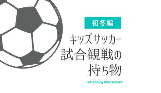 秋~初冬のキッズサッカー大会・試合観戦の持ち物と防寒や注意点まとめ