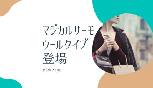 ドゥクラッセのマジカルサーモコートの感想【ダサみ解決カラー紹介】ウールタイプ新登場
