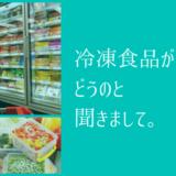 お弁当に冷凍食品はだめ?