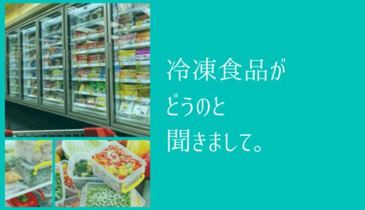 お弁当に冷凍食品を使うのは愛情不足!全部手作りにすべき!と言われた奥さんが読む記事