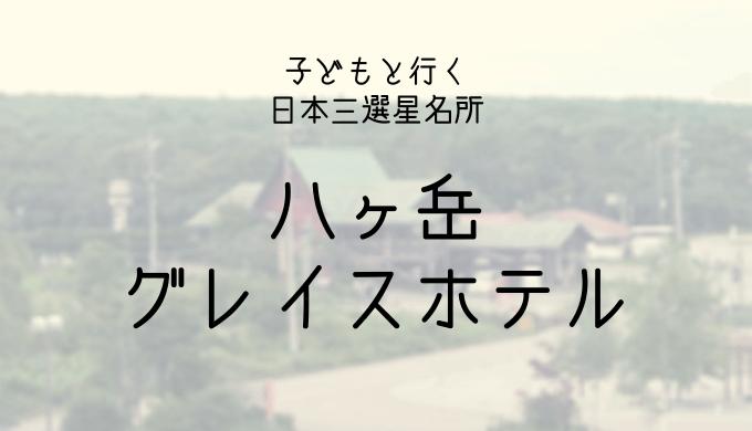 【日本三選星名所】野辺山高原の八ヶ岳グレイスホテル子連れ旅宿泊記!星空観賞会に参加ブログ