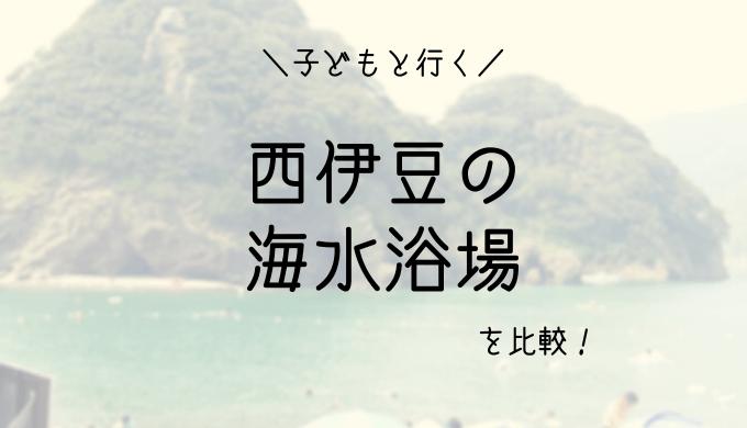 西伊豆の海水浴場を実体験で比較ブログ!子どもと行くならどのビーチ?土肥・田子瀬浜・御浜