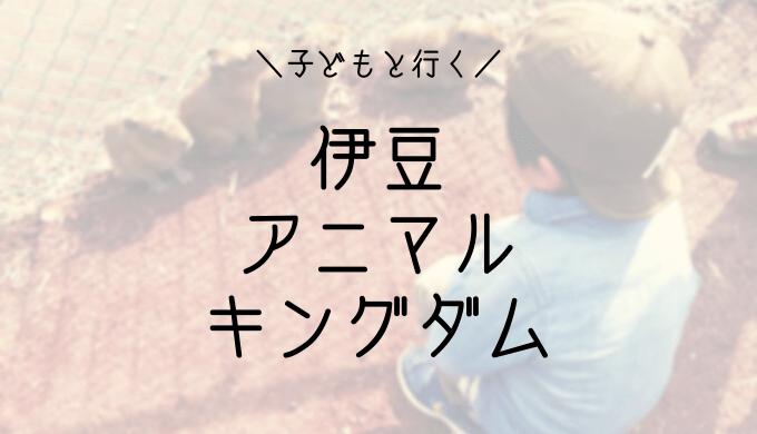 伊豆アニマルキングダム子連れレジャー体験談ブログ【写真あり】滞在時間や混雑状況を解説
