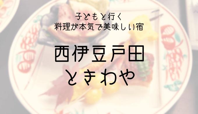 西伊豆・戸田温泉で20畳の広い部屋!食事が美味しい【ときわや】子連れ旅行ブログ