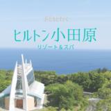 ヒルトン小田原リゾート&スパ子連れ宿泊レポ
