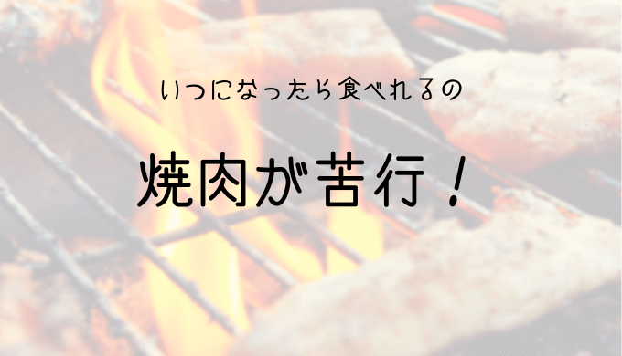 子ども連れの外食で焼肉が苦行過ぎる件「私いつ食べれるの?」ブログ