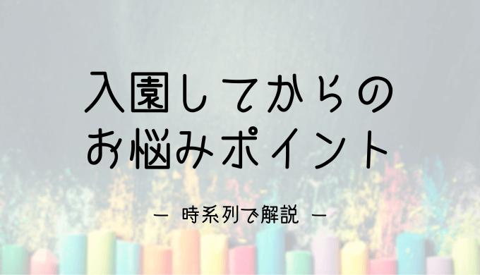 【新入園児ママ向け】幼稚園生活スタート!入園から時系列でしんどいポイント解説体験談ブログ