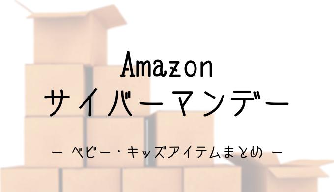 Amazonサイバーマンデー2019【ベビー・子ども】ママ向け子育て用品おすすめアイテムまとめブログ