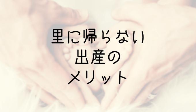 里帰り出産しない【体験談ブログ】1人目なら何とかなる!夫婦2人で産前産後を乗り越えるメリット