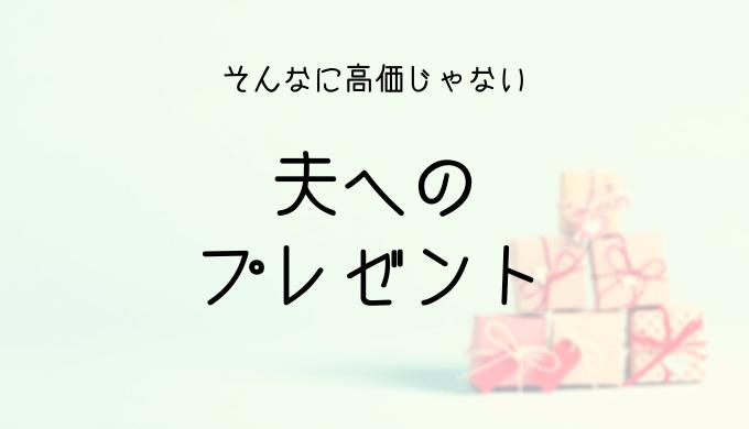 そんなに高くない夫へのプレゼント<5,000円~20,000円ぐらいで買える厳選4アイテム>