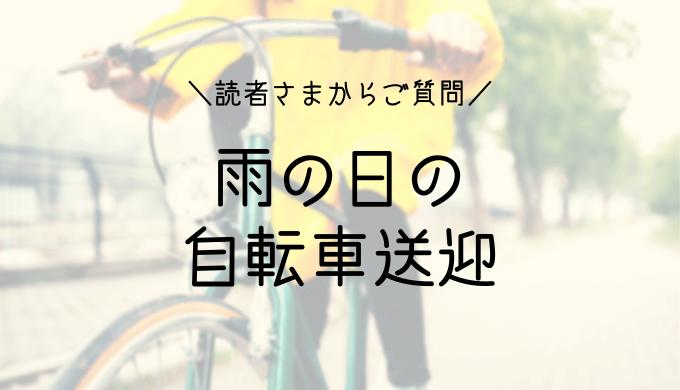 雨の日の自転車送迎の流れとコツ「屋根のある場所とない場所、ケースごとに解説」ブログ