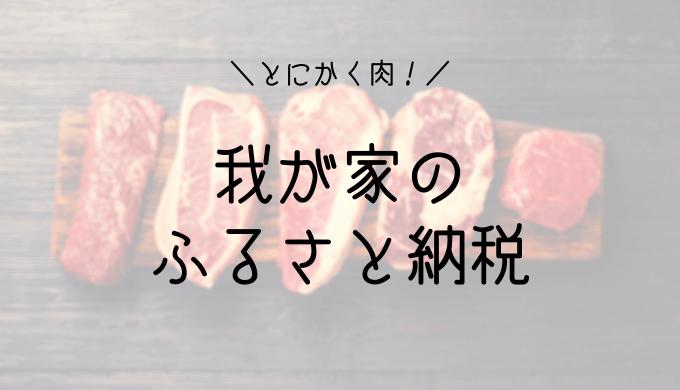 2020年ふるさと納税【肉の量重視】2万円以内で豚肉3kg以上、牛切り落とし・牛ステーキ1kgブログ