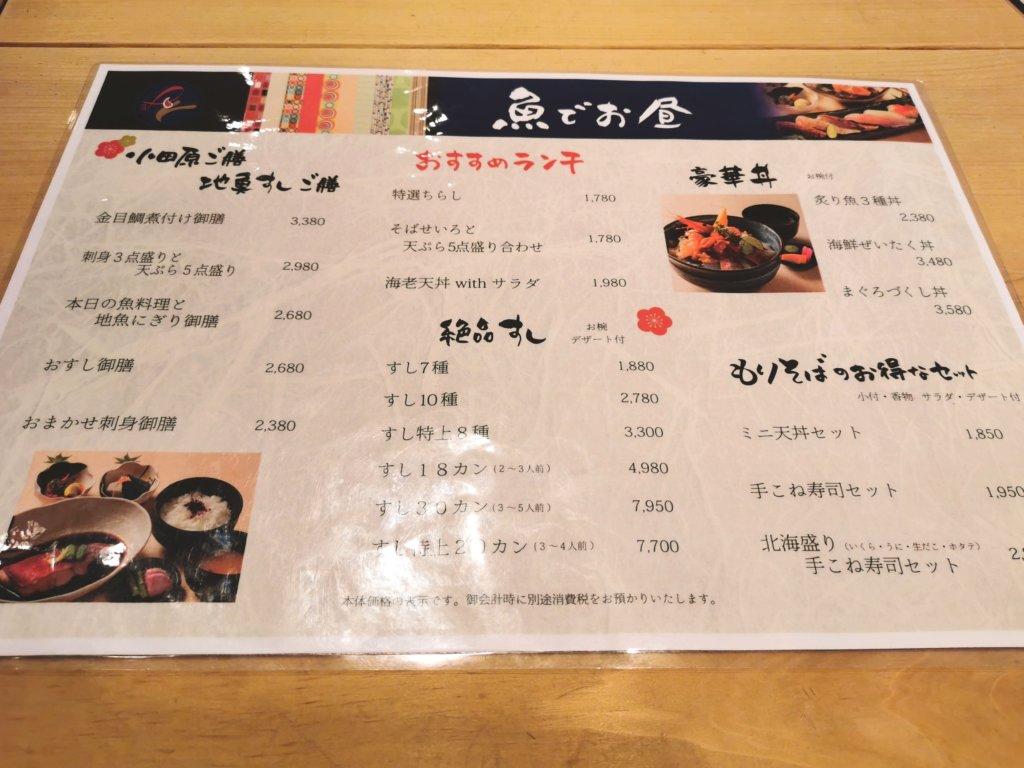 サカナキュイジーヌ・リョウRYOで小田原出身の筆者が子連れランチ!体験談ブログ