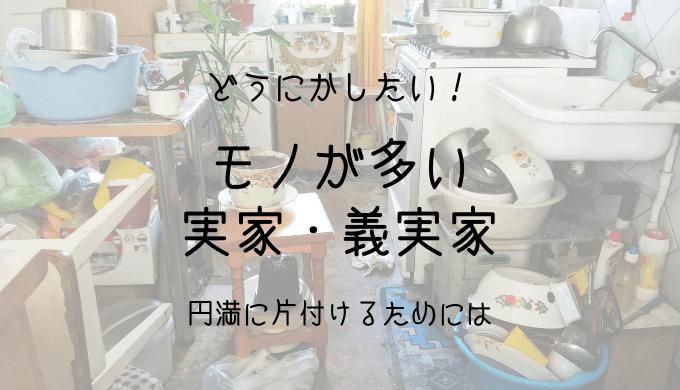 ゴミ屋敷ではないけど物が多い義実家|義母がモノを捨てない理由と円満に片付ける方法