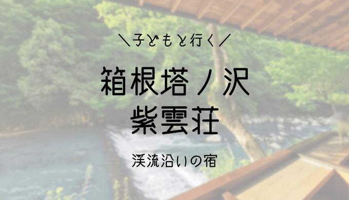 箱根の渓流沿い【鶴井の宿 紫雲壮】で最高の景色を眺めながら子連れ旅行体験談ブログ