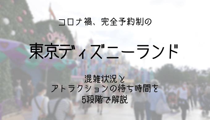 10月中旬最新|東京ディズニーランド、平日コロナ禍の混雑をレポ!アトラクション待ち時間を5段階で解説