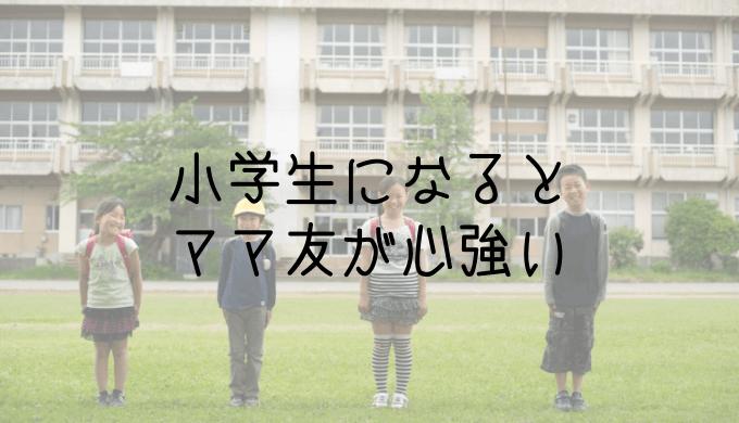 幼稚園ではママ友の必要性を感じなくても、小学校に入学したらママ友が心強く感じた話