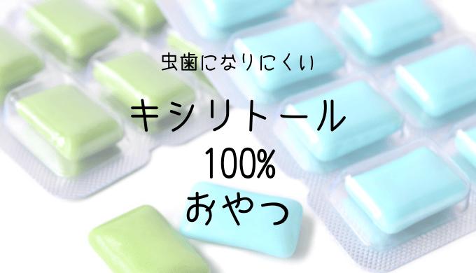 【キシリトール100%のお菓子】チョコレート・グミ・タブレットなどまとめ