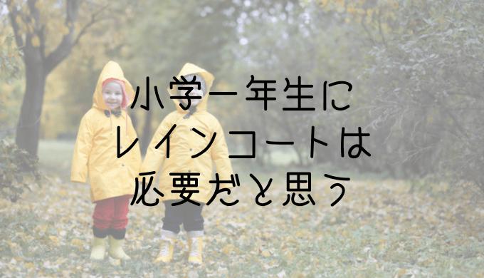 小学1年生に【レインコート】はやっぱり必要だった!出番は少なくても雨の日に備えるべし