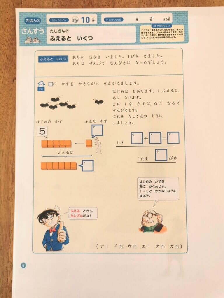 名探偵コナンゼミ【小学生向け体験版を試してみた】謎解きで楽しく勉強できる!勉強嫌い克服& 学習習慣を身に着けるきっかけに