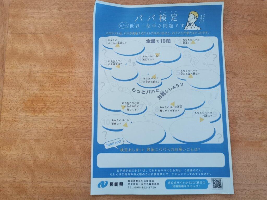 【パパ検定】ヒルナンデスで紹介された長崎県の「世界一簡単な問題」の内容とは!