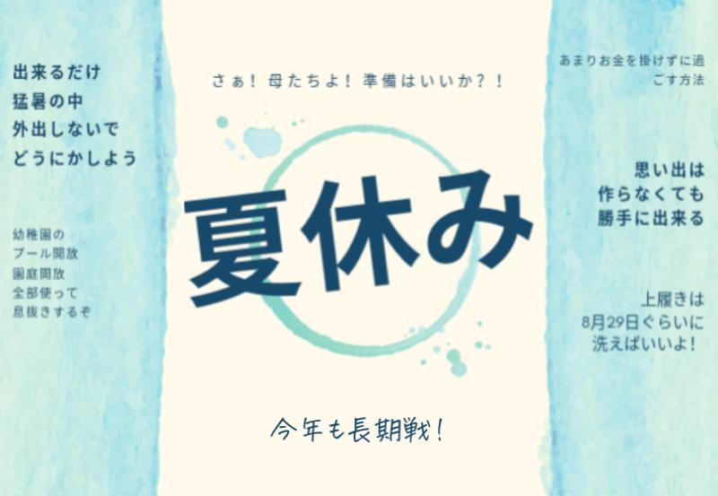 幼稚園児の夏休みの過ごし方【2020年⇒2021年】全44日頑張らないスケジュール公開!