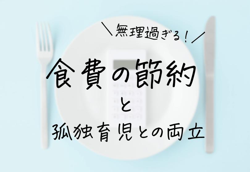 【食費の節約が無理すぎる】孤独育児・ワンオペ育児と食費節約の両立って難しい