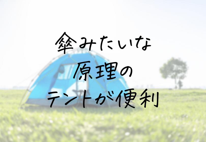 傘みたいなワンタッチテントでポップアップテントが畳めない問題を解決!ママでも簡単設営できる