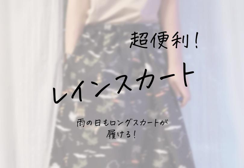 【レインスカート】着用画像あり!ママにも便利でオシャレ可愛い雨用スカートを口コミレポ レビューブログ