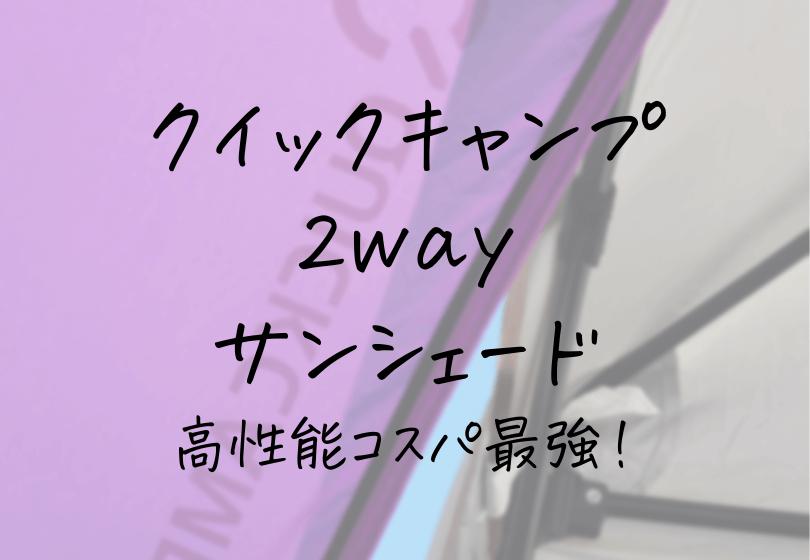 【クイックキャンプワンタッチサンシェード】愛用5年!子どもとのレジャーに超便利!口コミと感想ブログ